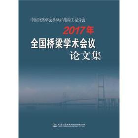 中国公路学会桥梁和结构工程分会2017年全国桥梁学术会议论文集
