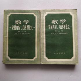 数学~它的内容、方法和意义(第一、二卷)