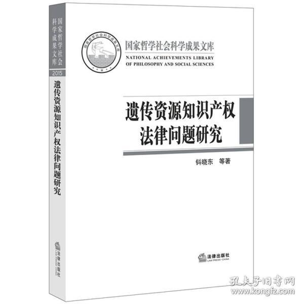 遗传资源知识产权法律问题研究