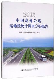 2016中国高速公路运输量统计调查分析报告