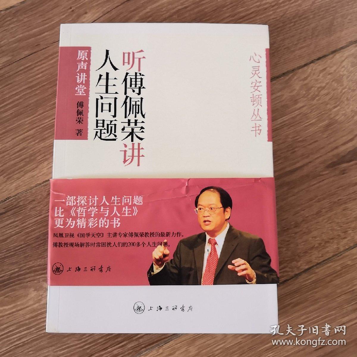 傅佩荣詺)���$����\_听傅佩荣讲人生问题