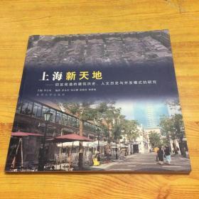 上海新天地:旧区改造的建筑历史、人文历史与开发模式的研究