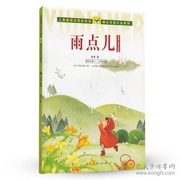 雨点儿-金波儿童文学集-适合小学一.二年级阅读