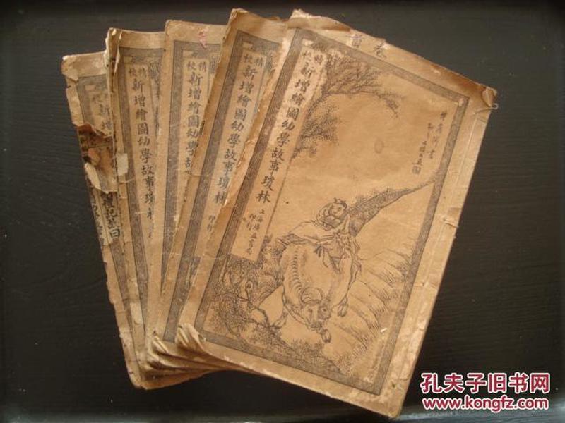 M2961民国初年上海版《幼学琼林5册全》,最早的儿童启蒙课本小书,多图有中华地图等