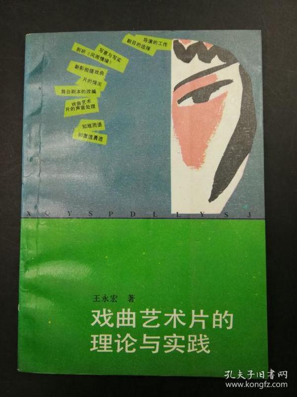 王永宏   签赠本,带铃印《戏曲艺术片的理论与实践》,赠本立、周英。中国电影出版社1991年12月出版一版一印
