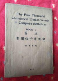 民国外文书 英文常用四千字例句 全一册【民国36年2版】