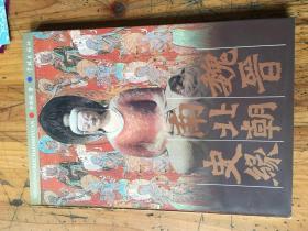 上海市文史研究馆馆员武重年藏书2521:《魏晋南北朝史缘》 李培栋签名