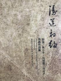 漫道相约 郎俊 朱小平 刘祥君 马兴才油画作品集