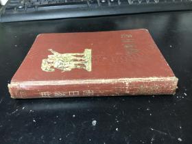 老版日记本:电影日记(图片11页22种.双面)有缺损  12x17