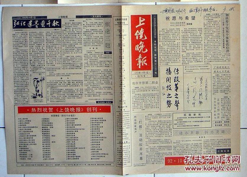 8951上饶晚报921001创刊号
