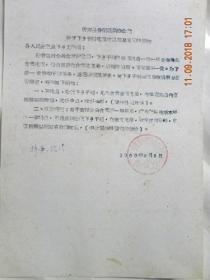 山西省忻定县分配征购办公室关于下乡干部吃饭收粮票及饭费的通知(1960年)