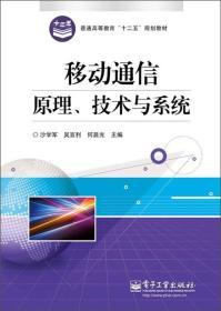 移动通信原理、技术与系统