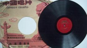 年代不详出版-25CM-78转黑胶密纹-歌剧-陕北郿鄠曲调《十二把镰刀》唱片