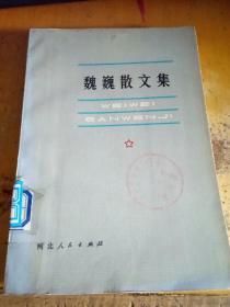 魏巍散文集【原版】