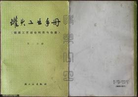 罐头工业手册 第三分册(罐藏工艺综合利用与包装)☆