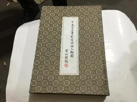 丁元公工笔彩绘水浒人物图(盒装5折).外盒95品  书全新...