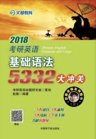 文都教育 2018考研英语基础语法5332大冲关