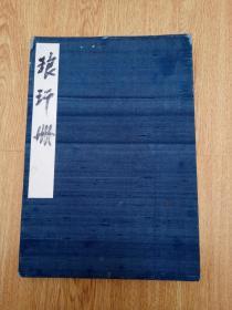 日本手绘画帖【琅玕册 二】,芳外叟(芳外忠)绘,经折装大开本,内有画作21幅,有的一幅四面,有的一幅两面