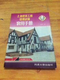 上海建筑工程造价计算实用手册