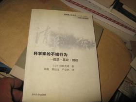 科学家的不端行为:捏造·篡改·剽窃——清华新人文丛书·科学人文系列