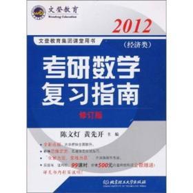 2012文登教育考研數學復習指南-經濟類