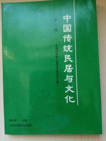 中国传统民居与文化:中国民居第七届学术会议论文集.第七辑