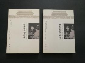 北京的社会调查(上下册全)