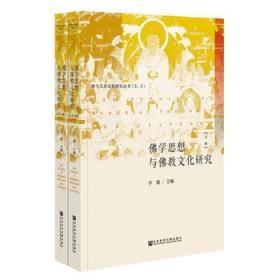 佛学思想与佛教文化研究-(上.下册)