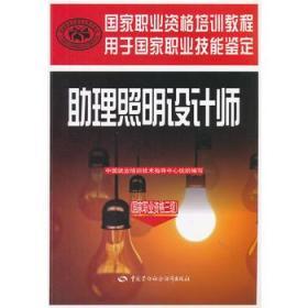 助理照明设计师:国家职业资格三级