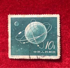 苏联人造地球卫星  套票 特25