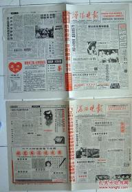 8952浔阳晚报960401试