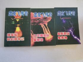 虚夜飞传奇:星际烈火生死神+捕魔船科幻搜神记+亡灵搜索队蜃楼劫(三册合售)实物拍图