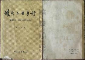 罐头工业手册 第三分册(罐藏工艺、综合利用与包装)☆