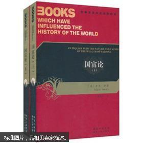 《影响世界历史进程的书:国富论》