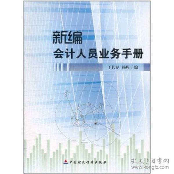 新编会计人员业务手册