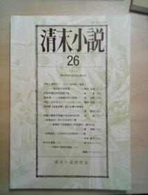 日文原版 清末小说(2003年)26号