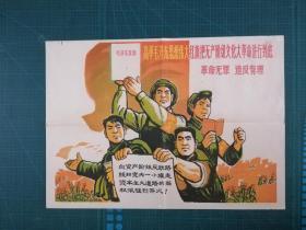 对开宣传画1967年印《高举毛泽东思想伟大红旗把无产阶级文化大革命进行到底》