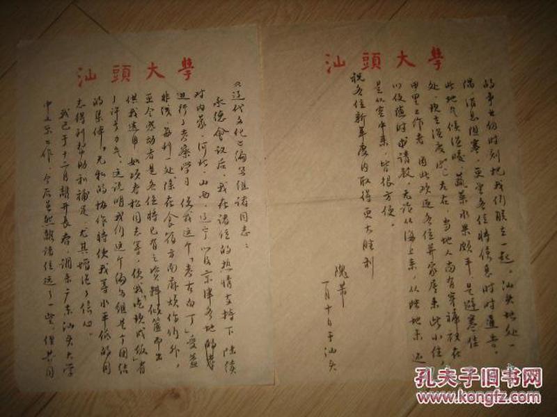 汕头大学文学与文化学教授【隗芾 毛笔信札1通2页】