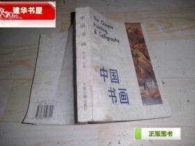中国书画 上海古籍出版社  W4