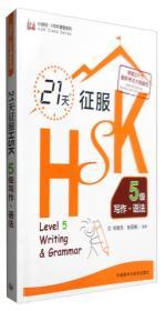 21天征服HSK5级写作·语法