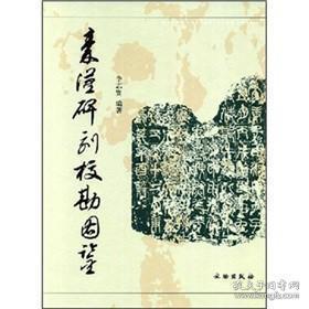 秦汉碑刻校勘图鉴(精)