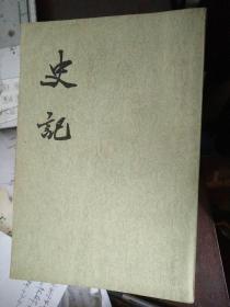 史记 (全10册) 1973年一版6印  私藏品好 包装皮可以拿下来
