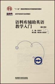 语料库辅助英语教学入门课程(修订版)