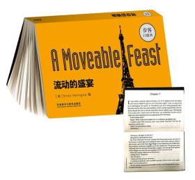 流动的盛宴-A Moveable Feast