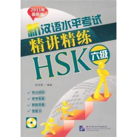 【正版未翻阅】新汉语水平考试精讲精练