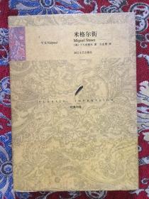 米格尔街 (英)V. S.奈保尔 浙江文艺出版社 2009年一版一印 精装本