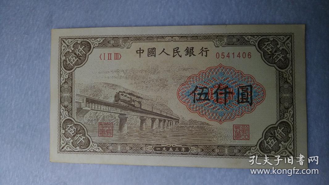 第一套人民币 伍仟元纸币 编号0541406