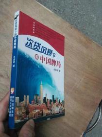 次货风暴下的中国牌局