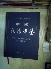中国税务年鉴 2008