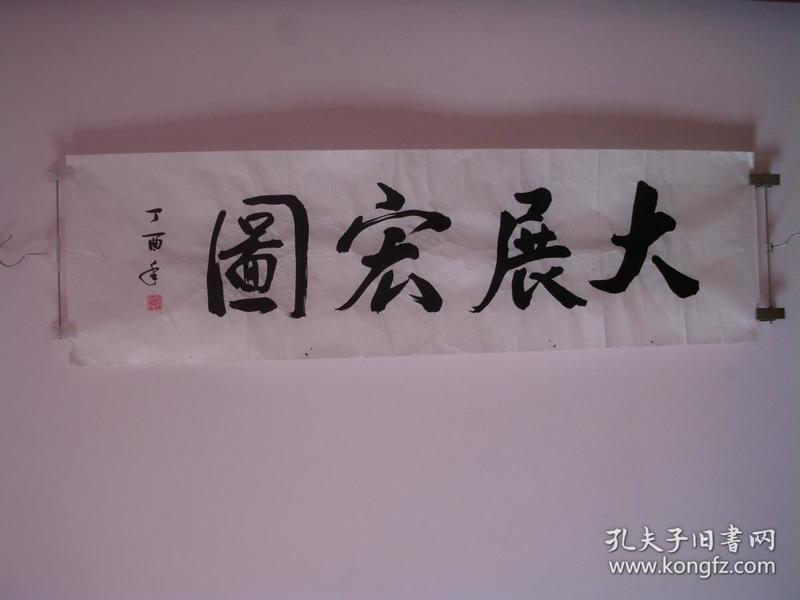 大展宏图    庆芳横幅书法作品  120厘米宽  35厘米高     货号9